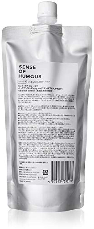 居眠りする火薬絶妙SENSE OF HUMOUR(センスオブヒューモア) ボヘミアンコンディショナー 500ml リフィル(詰め替え用)
