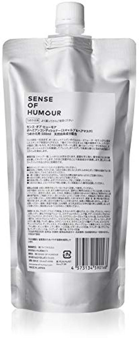 出力引き渡す失態SENSE OF HUMOUR(センスオブヒューモア) ボヘミアンコンディショナー 500ml リフィル(詰め替え用)