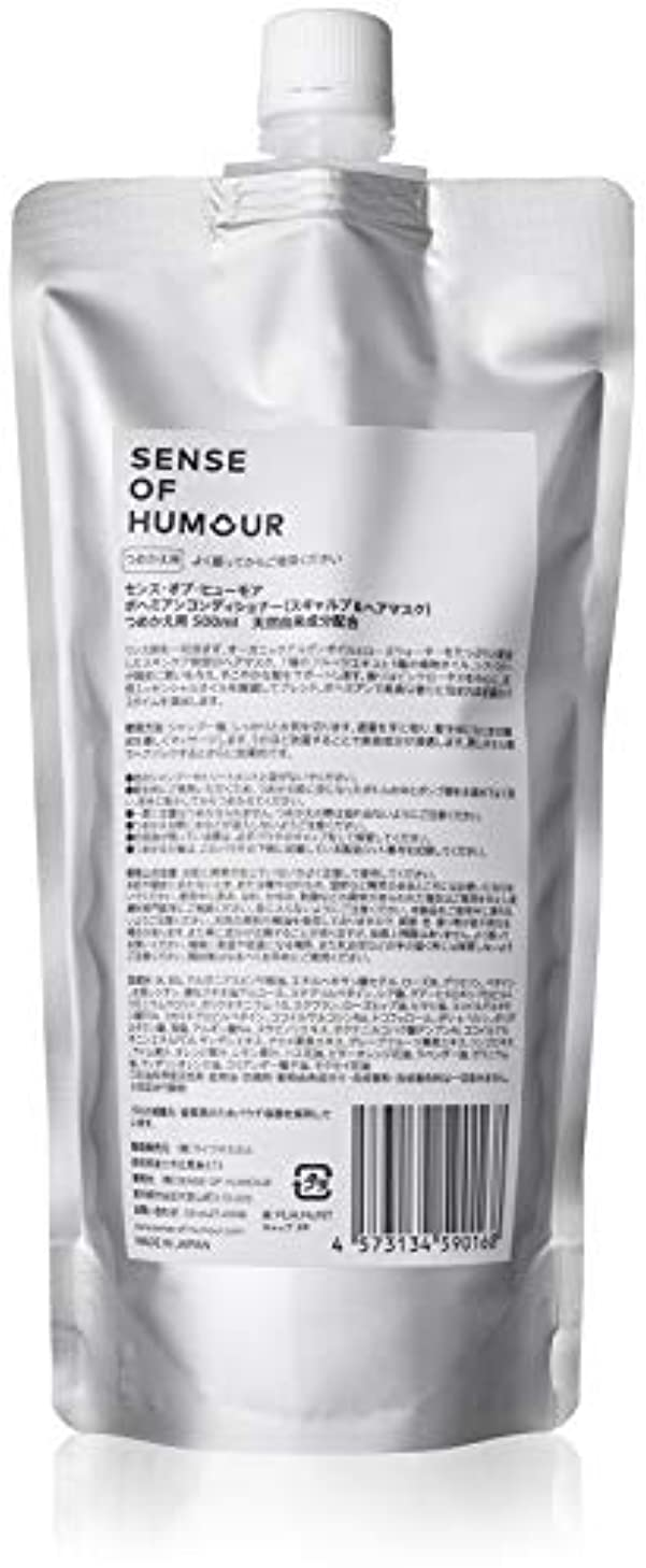 ハント億そうSENSE OF HUMOUR(センスオブヒューモア) ボヘミアンコンディショナー 500ml リフィル(詰め替え用)