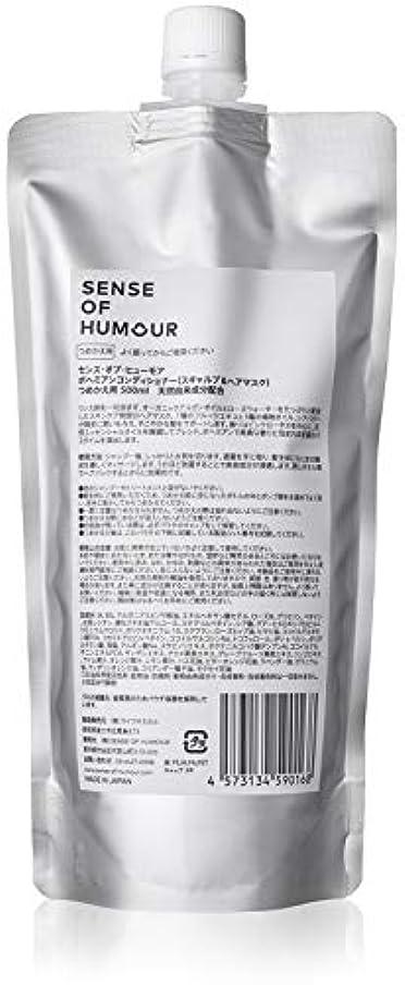 アナロジー開発巡礼者SENSE OF HUMOUR(センスオブヒューモア) ボヘミアンコンディショナー 500ml リフィル(詰め替え用)