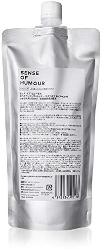 不利ポジティブフルーツ野菜SENSE OF HUMOUR(センスオブヒューモア) ボヘミアンコンディショナー 500ml リフィル(詰め替え用)