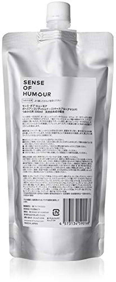 許さない塗抹ブルームSENSE OF HUMOUR(センスオブヒューモア) ボヘミアンコンディショナーリフィル(詰め替え用) トリートメント 500ml
