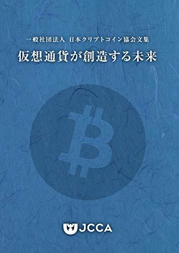 仮想通貨が創造する未来 小論文 文集