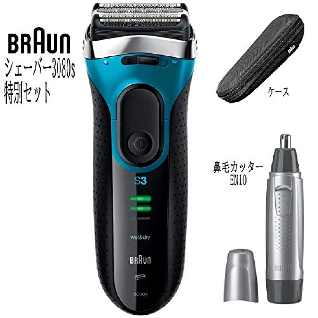 機械的勧める気分が悪いブラウン シリーズ3 メンズシェーバー 3088s-i 特別セット 防水 水洗い可 3080s