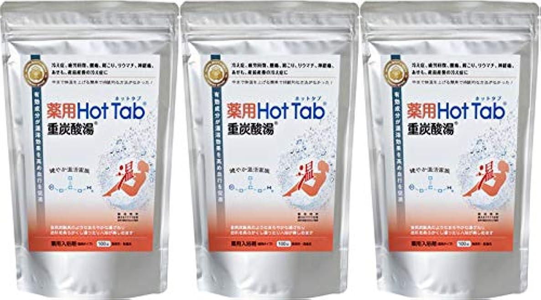 男やもめ謎めいた桃【3個セット】薬用ホットタブ 重炭酸湯(医薬部外品)15g×100錠