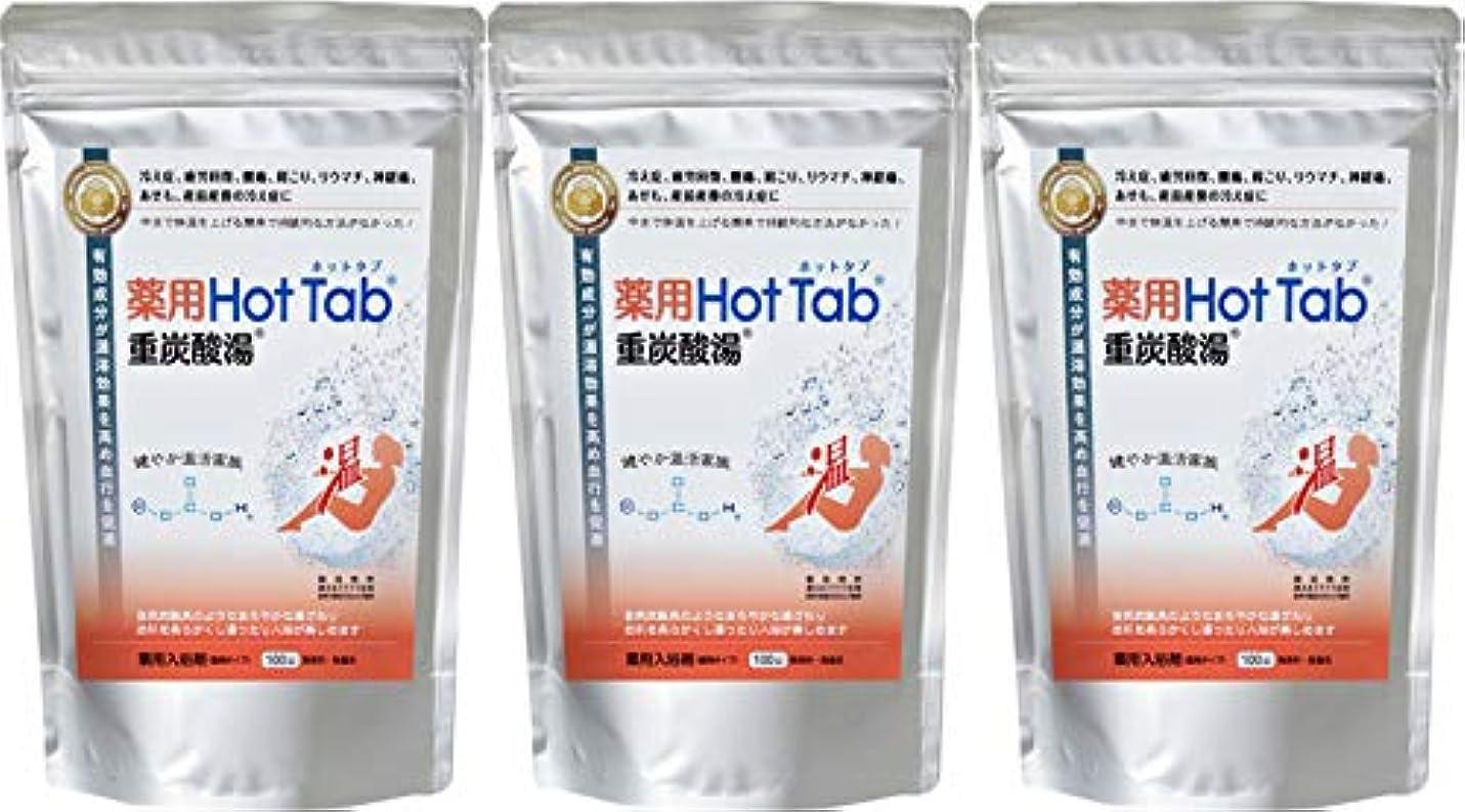 工場自体新鮮な【3個セット】薬用ホットタブ 重炭酸湯(医薬部外品)15g×100錠