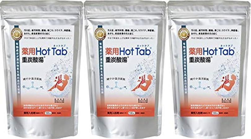 カリングつばドラム【3個セット】薬用ホットタブ 重炭酸湯(医薬部外品)15g×100錠