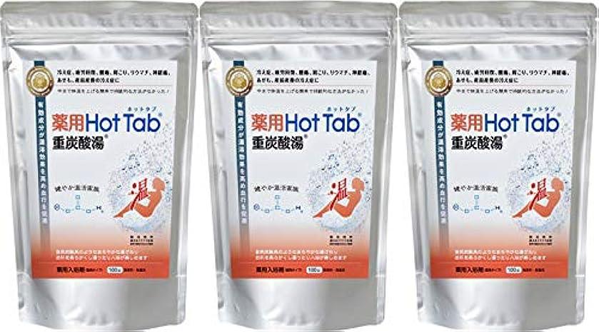 痛み解釈する汚い【3個セット】薬用ホットタブ 重炭酸湯(医薬部外品)15g×100錠