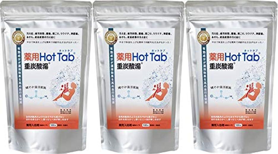 【3個セット】薬用ホットタブ 重炭酸湯(医薬部外品)15g×100錠