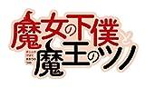 魔女の下僕と魔王のツノ (5) (ガンガンコミックス) -