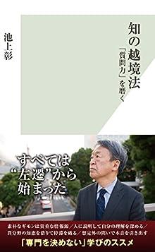 知の越境法~「質問力」を磨く~ (光文社新書)