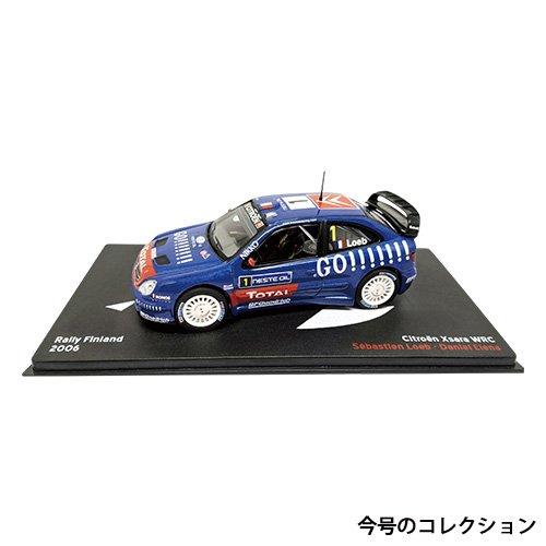 ラリーカーコレクション 106号 (シトロエン・クサラ WRC 2006) [分冊百科] (モデル付)