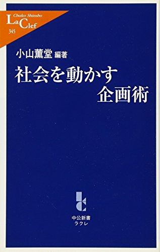 社会を動かす企画術 (中公新書ラクレ)