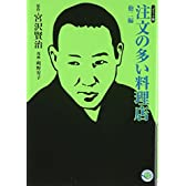 注文の多い料理店 他2編―コミック版 (MANGA BUNGOシリーズ)