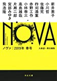 NOVA 2019年春号 (河出文庫 お 20-13)
