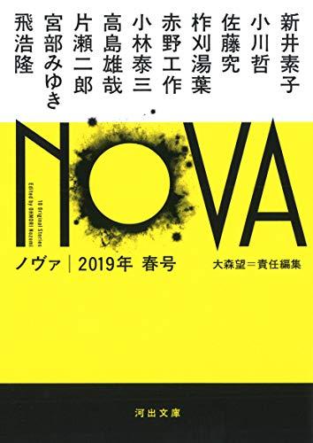 NOVA 2019年春号 (河出文庫 お 20-13)の詳細を見る