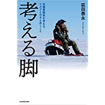 考える脚 北極冒険家が考える、リスクとカネと歩くこと