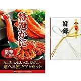 Amazon.co.jp特選カニ かに 目録ギフト 5千円のカニ代+パネル代 景品