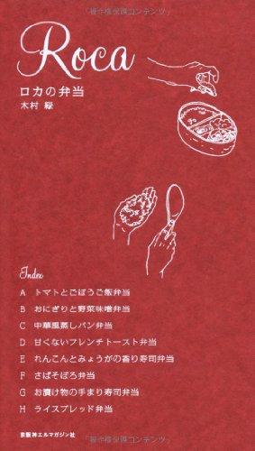 ロカの弁当の詳細を見る