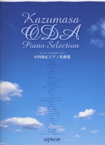 ワンランク上のピアノソロ 小田和正ピアノ名曲選 「自己ベスト」「自己ベスト2」収録曲全曲掲載