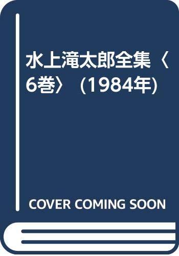 水上滝太郎全集〈6巻〉 (1984年)の詳細を見る