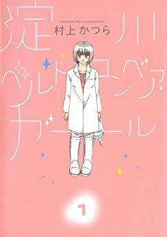 漫画『淀川ベルトコンベア・ガール』の感想・無料試し読み