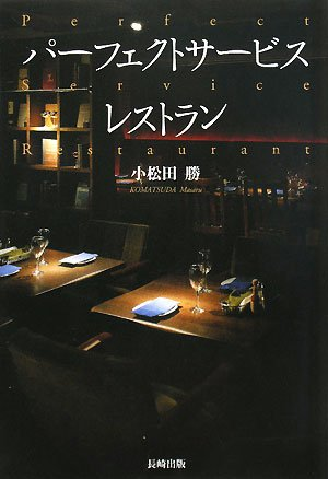 パーフェクトサービスレストラン