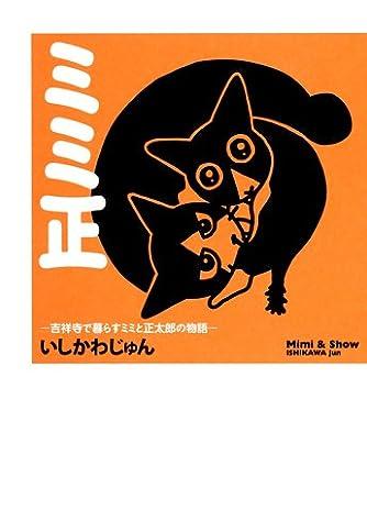 ミミ正 ─吉祥寺で暮らすミミと正太郎の物語─ (ホームコミックス)