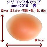 【乳がん用】シリコン フルカップ型 anne-2010