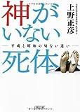 神がいない死体 平成と昭和の切ない違い (朝日文庫)
