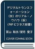 デジタルトランスフォーメーション(DX)のリアル・ノウハウ(仮) (PHPビジネス新書)