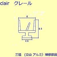 三協アルミ 補修部品 玄関引戸 気密材(扉)[WD4928] [KC]ブラック *製品色・形状等仕様変更になる場合があります*