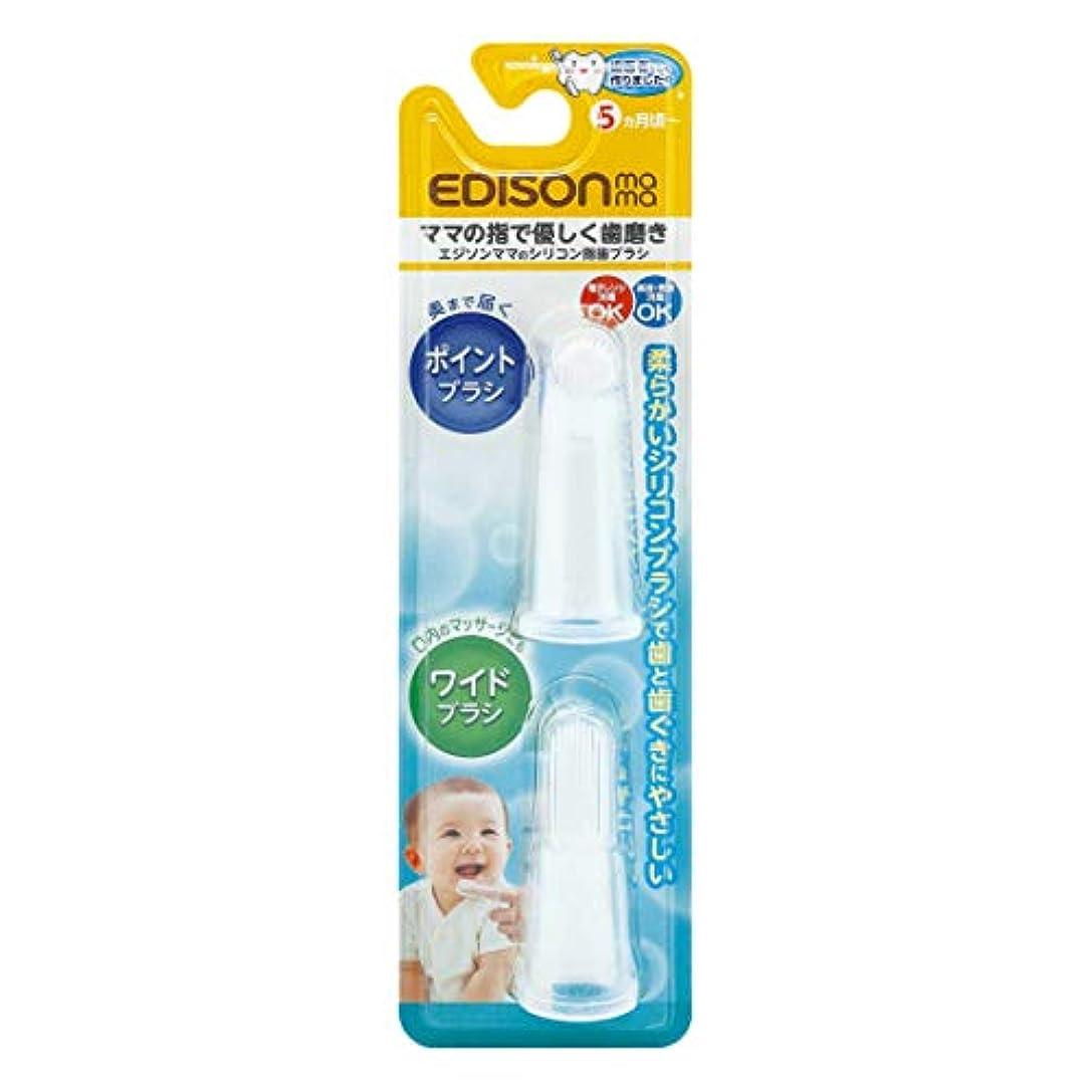 明るいポーズ揮発性KJC エジソンママ (EDISONmama) シリコン指歯ブラシ 5ヶ月頃から対象