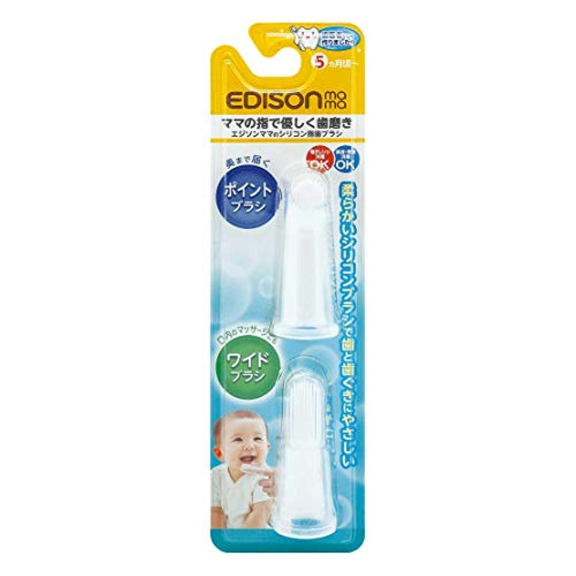 ゆりかごバンジョー部屋を掃除するKJC エジソンママ (EDISONmama) シリコン指歯ブラシ 5ヶ月頃から対象