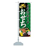おせち料理 のぼり旗 サイズ選べます(コンパクト45x150cm 左チチ)