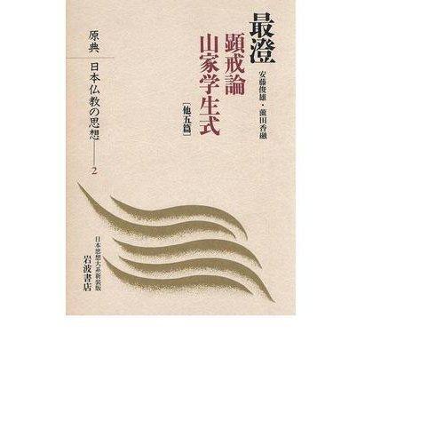最澄 (原点 日本仏教の思想 2)