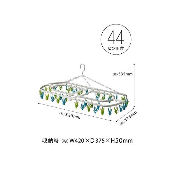 シービージャパン 洗濯 物干し ハンガー 44...の紹介画像6