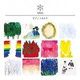 KONCOS / ピアノフォルテ (LP+CD)