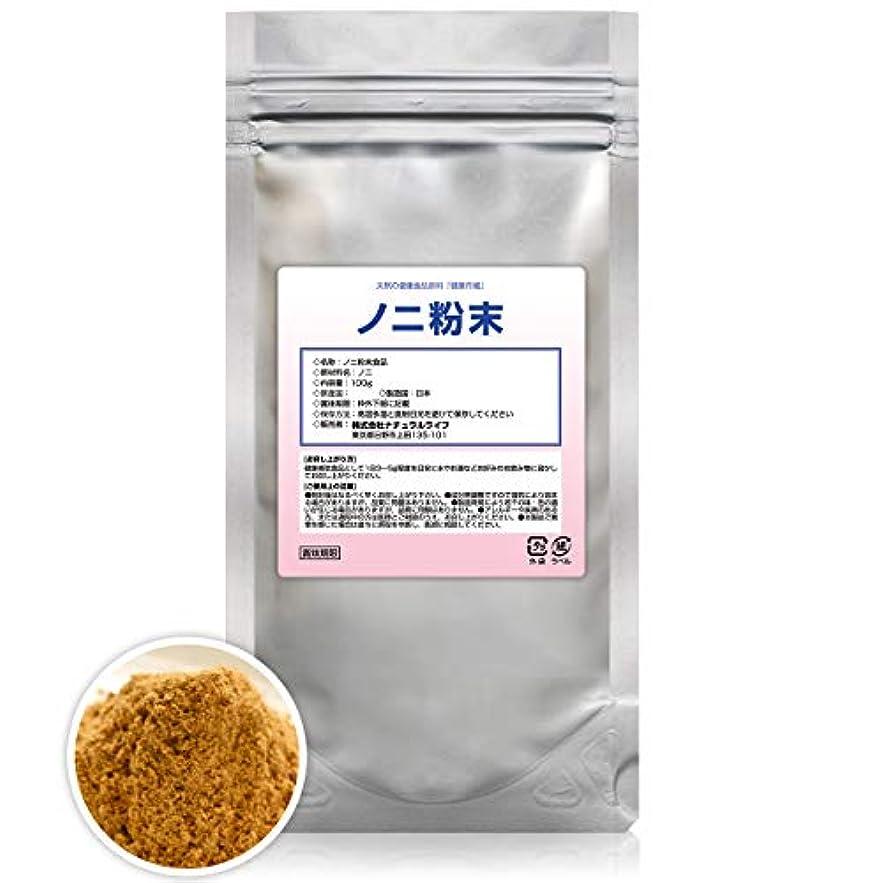 ウォルターカニンガム戦士カメノニ粉末[100g]天然ピュア原料(無添加) 健康食品(のに)