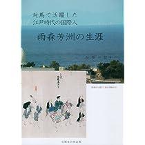 対馬で活躍した江戸時代の国際人 雨森芳洲の生涯