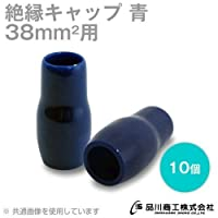 絶縁キャップ(青) 38sq対応 10個