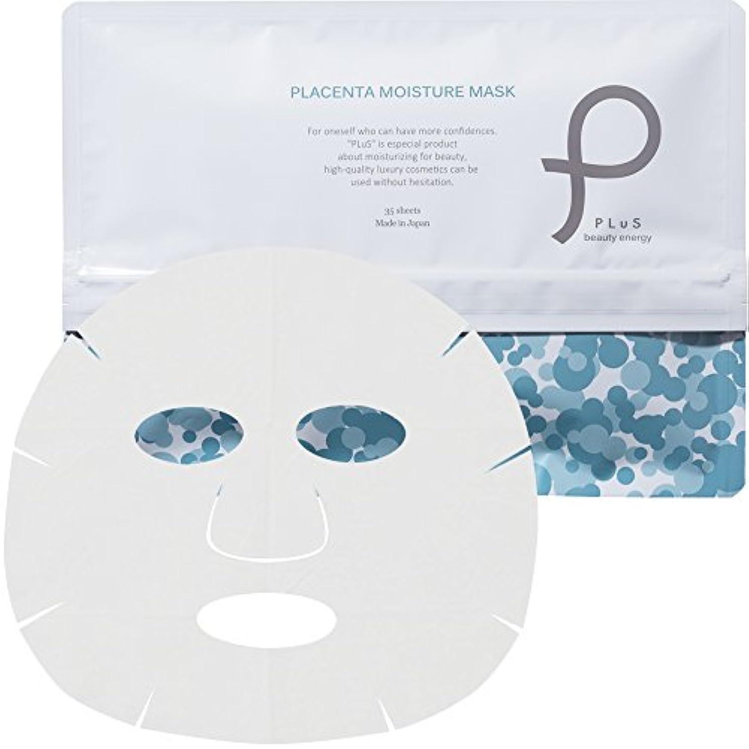資料密度スロープシートマスク パック フェイスマスク【プリュ】プラセンタ モイスチュアマスク 35枚入 [正規品]