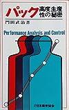 パック高度生産性の秘密 1970年