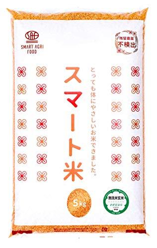 スマート玄米:佐賀県 さがびより (無洗米玄米5kg):残留農薬ゼロ