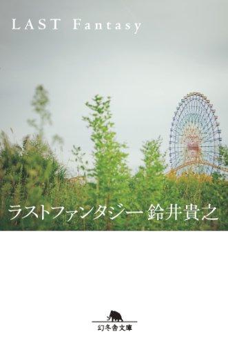 ラストファンタジー (幻冬舎文庫)