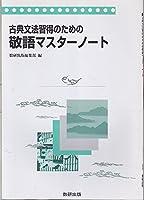 古典文法習得のための敬語マスターノート―<学校採用品に付き別冊解答は個人の方へお出しできま