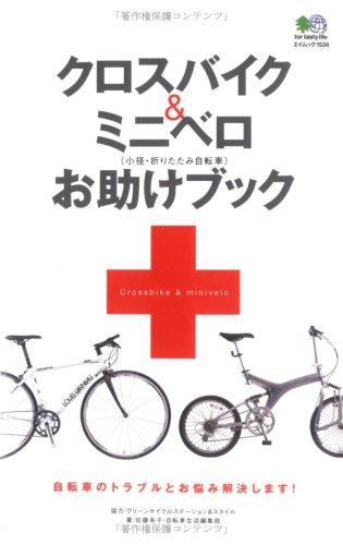 クロスバイク&ミニベロお助けブック (エイムック 1534)の詳細を見る