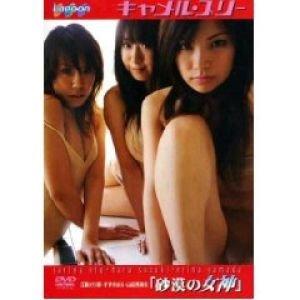 SHIN PRODUCE CAMEL THREE 砂漠の女神 [DVD]