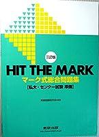 HIT THE MARK・マーク式総合問題集―私大・センター試験準備