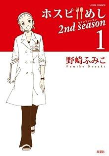 ホスピめし 2nd season : 1 (ジュールコミックス)